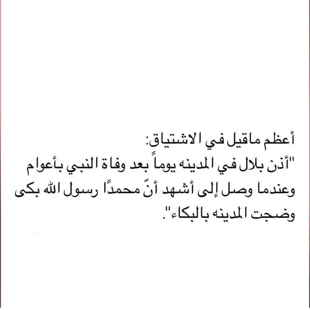 Pin On The Prophet Muhammad صلى الله عليه وسلم
