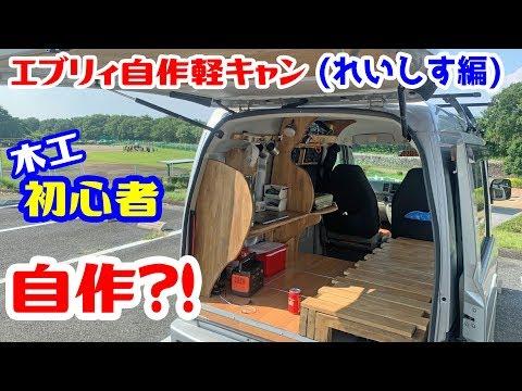 1 エブリィ自作軽キャン れいしす編 木工初心者の弟分が 64エブリィバンを怪しげな車中泊仕様に改造 Youtube エブリィ 車中泊 車