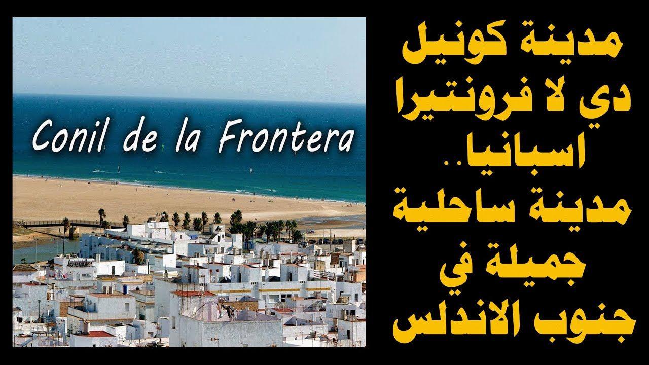 كونيل دي لا فرونتيرا اسبانيا مدينة ساحلية في جنوب الاندلس لايعرفها الكثي Movie Posters Poster Movies