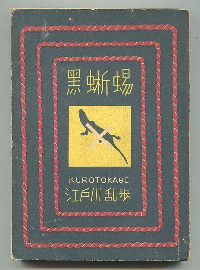 画像1: 江戸川乱歩・黒蜥蜴