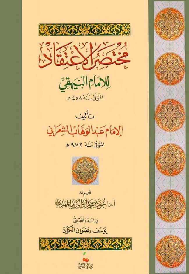 مكتبة عبد الوهاب الشعراني Matnawi Free Download Borrow And Streaming Internet Archive Internet Archive Books Books To Read