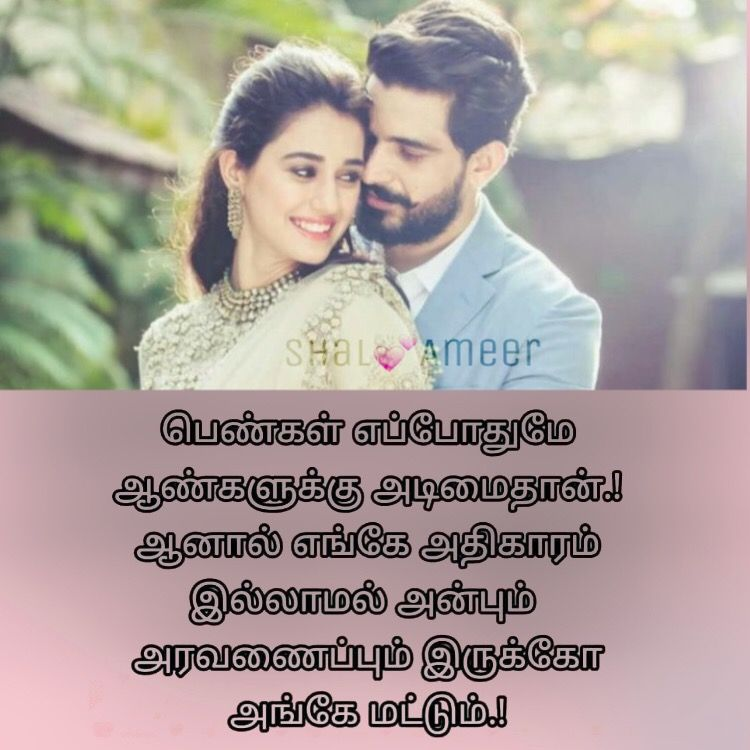 Tamil Movie Quotes Tamil Sad Quotes Tamil Love Quotes