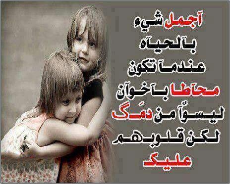الحمدلله على نعمة اﻻصدقاء Arabic Proverb Best Friends My Friend