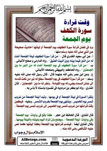 وقت قراءة سورة الكهف الجمعة Islamic Love Quotes Learn Islam Islamic Phrases