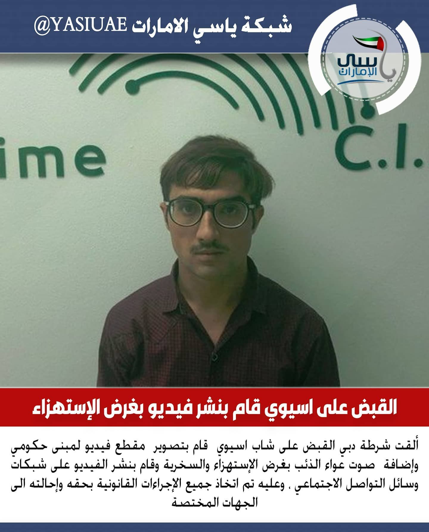 ياسي الامارات ألقت شرطة دبي القبض على شاب اسيوي قام بتصوير مقطع فيديو لمبنى حكومي وإضافة صوت عواء الذئب بغرض الإسته Incoming Call Screenshot Incoming Call