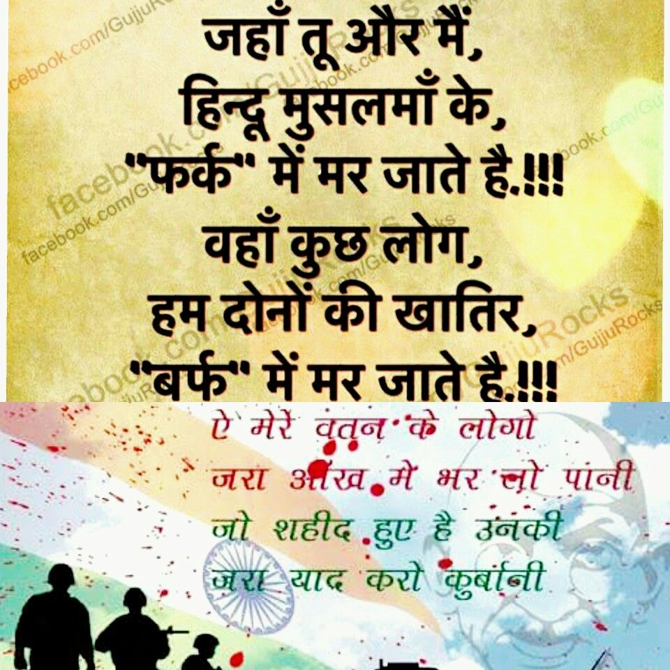 Pin By 21 On Hindi Quotes Unity Quotes Army Quotes Indian Army