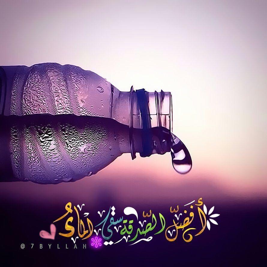 Samar حبي لله On Instagram أفضل الصدقة سقي الماء قروبات الخير نداء الخير داعم للخير Islamic Pictures Arabic Quotes Islam