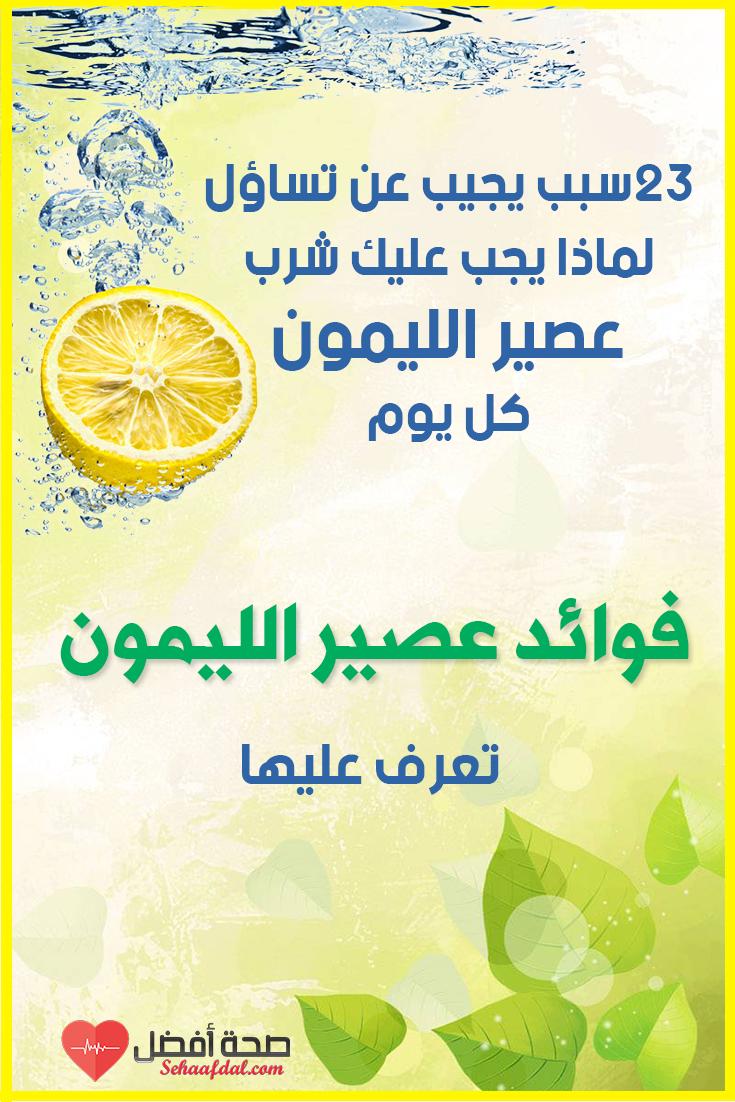 23 فائدة من فوائد عصير الليمون الليمونادة لم تكن تعرفها من قبل Pie Chart Chart Fitness