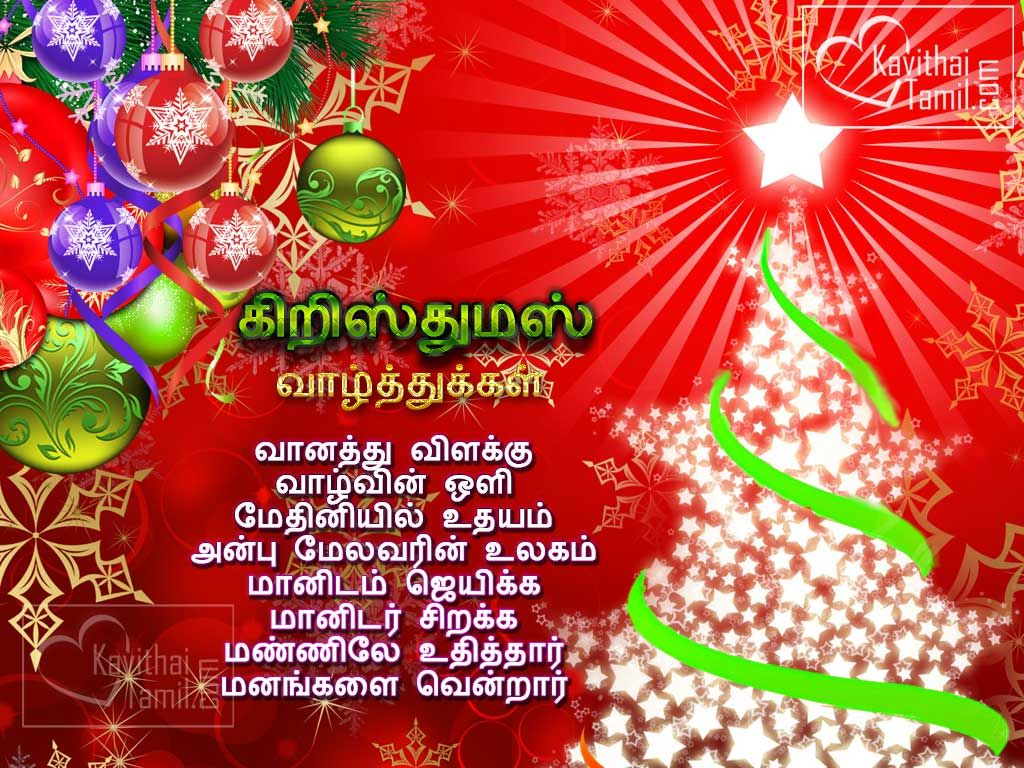 Happy And Merry Christmas Season Greetings Wishes Tamil Quotes For