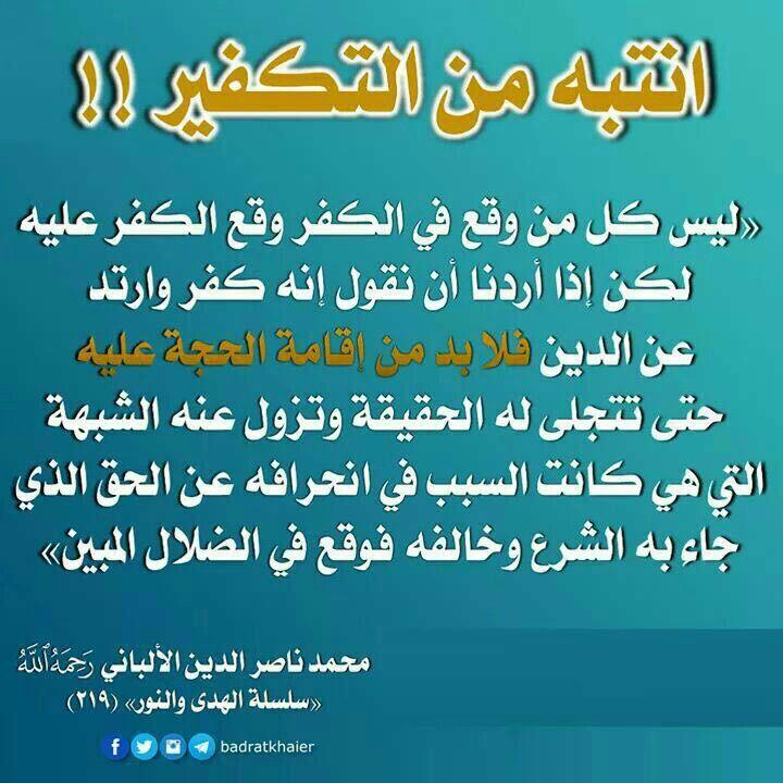 نهارده احدنا درس عن تكفير شروط تكفير اي حد عايز الصوره عادي Allah Recit Islam