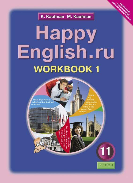 Книга поурочные разработки кауфман 10-11 класс happy english