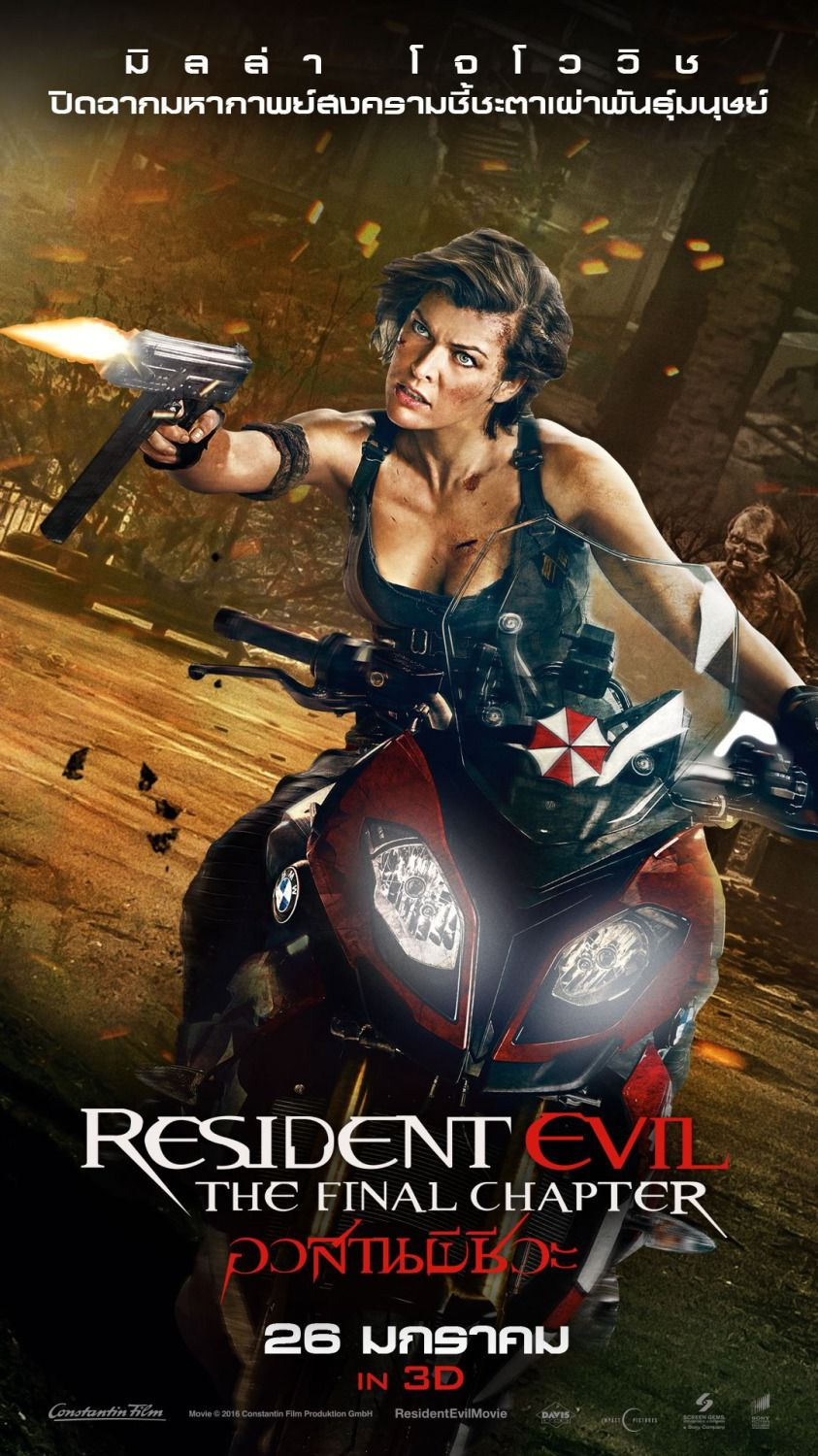 Return To The Main Poster Page For Resident Evil The Final