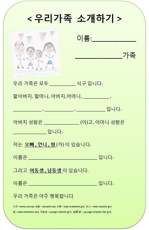 Introducing Family In Korean Worksheet Kpop Idol Korean Language