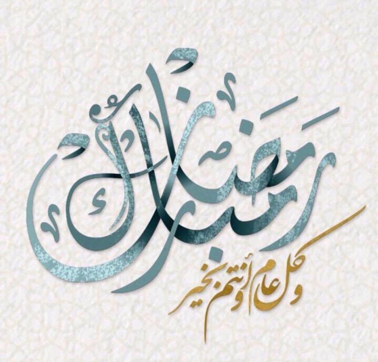 Pin By وئام صقر On Calligraphy Arabic Calligraphy Calligraphy