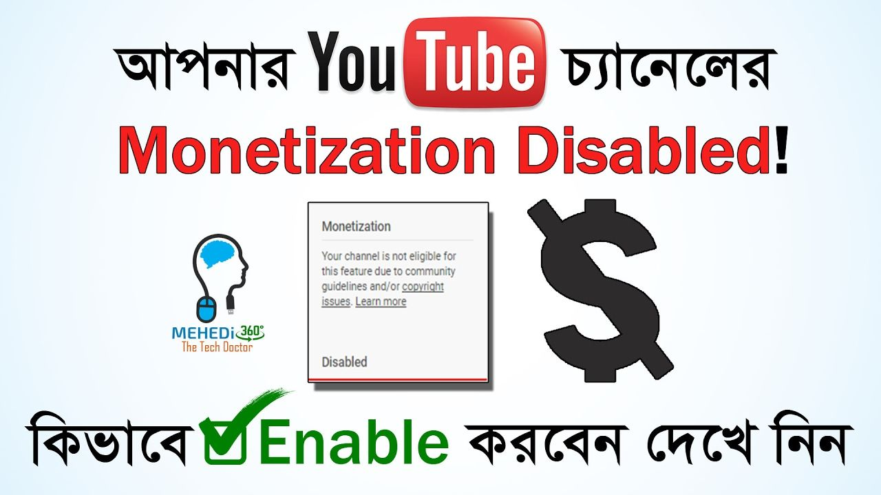 Monetization Disabled How To Re Enable Monetization Fix 2017 Monetize Disability Enabling