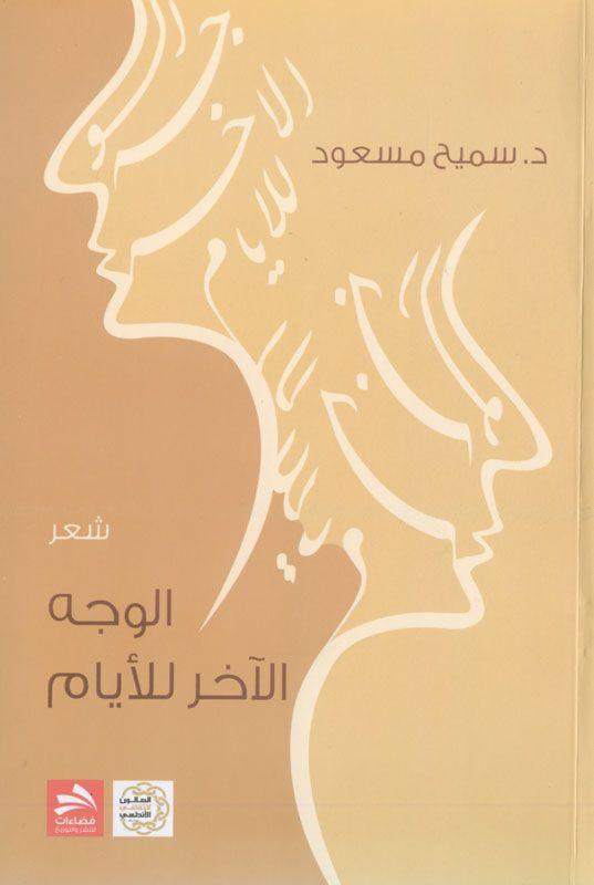 كتاب الوجه الآخر للأيام تتوزع نصوص الشاعر في هذه المجموعة بين الحنين إلى الطفولة والإصغاء إلى روح الأرض والإنسان الذي ولد عليها Home Decor Decals Elao Books