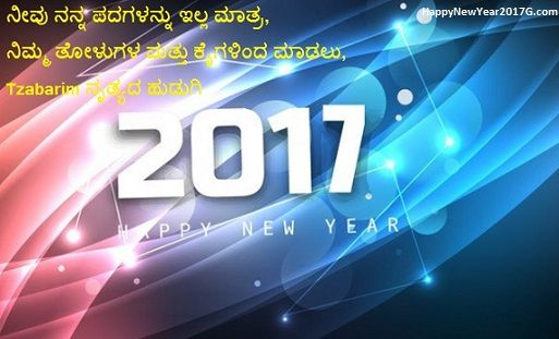 Happy New Year 2017 Wishes Messages Quotes Sms In Kannada