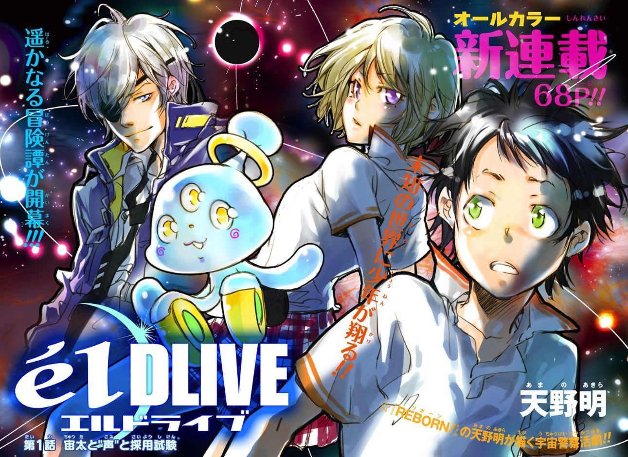 elDLIVE 1.00 por Dulce Tentación Fansub Anime, Police