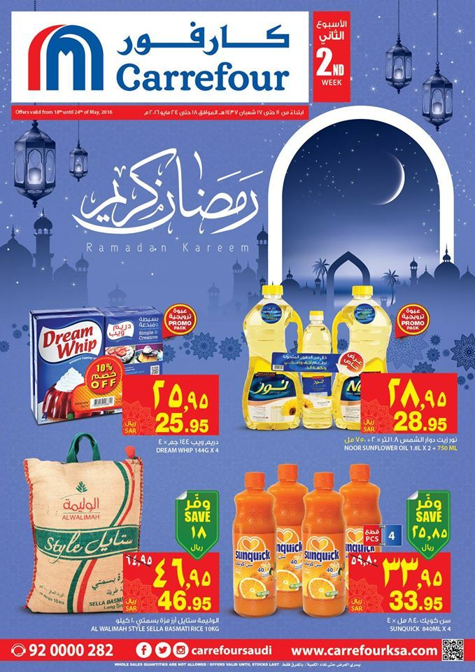 عروض كارفور الرمضانية يابلاش 13 شعبان 1437 عروض رمضان Ramadan Carrefour Dream Whip