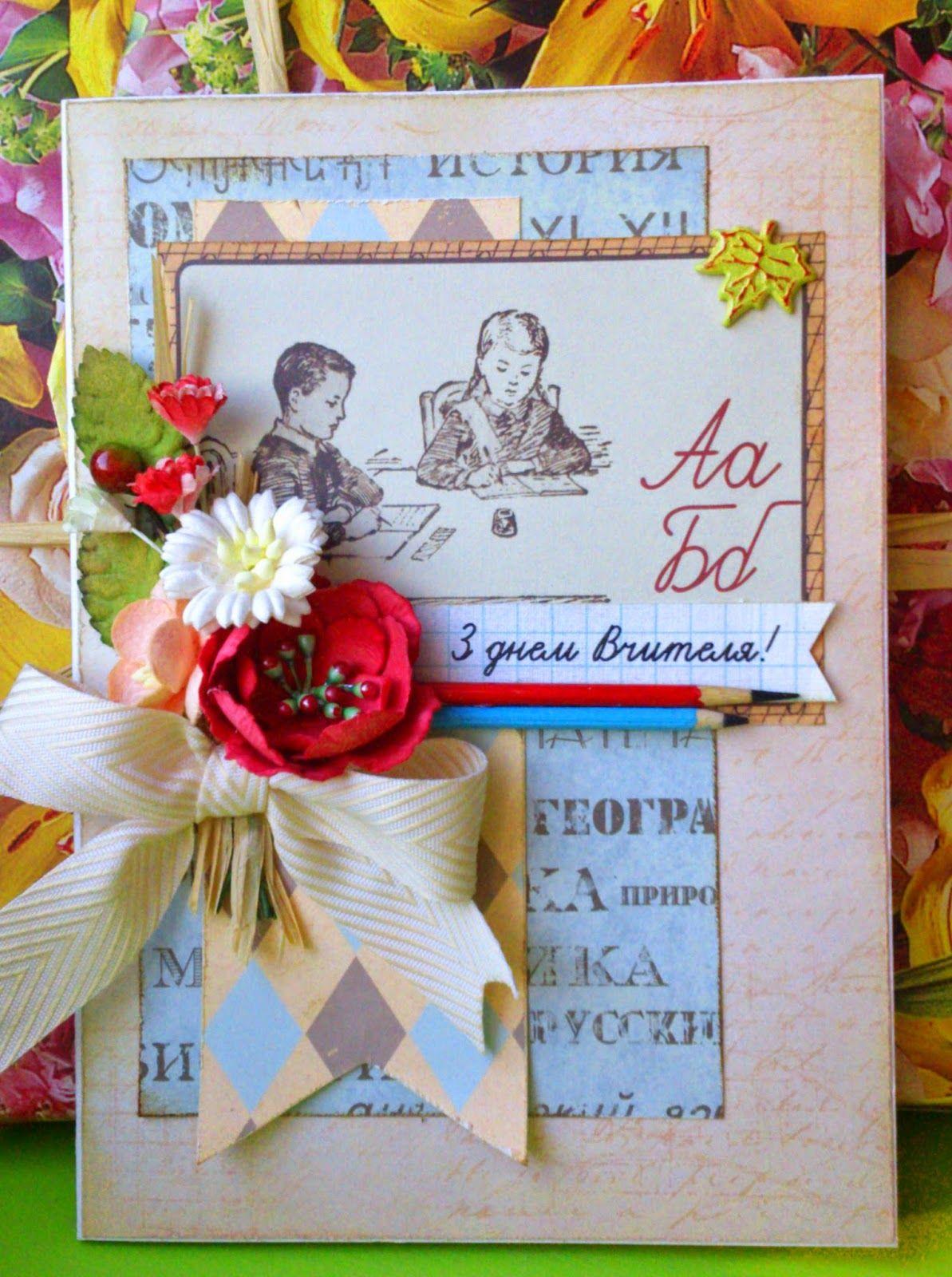 открытки из лент ко дню учителя вертикальные