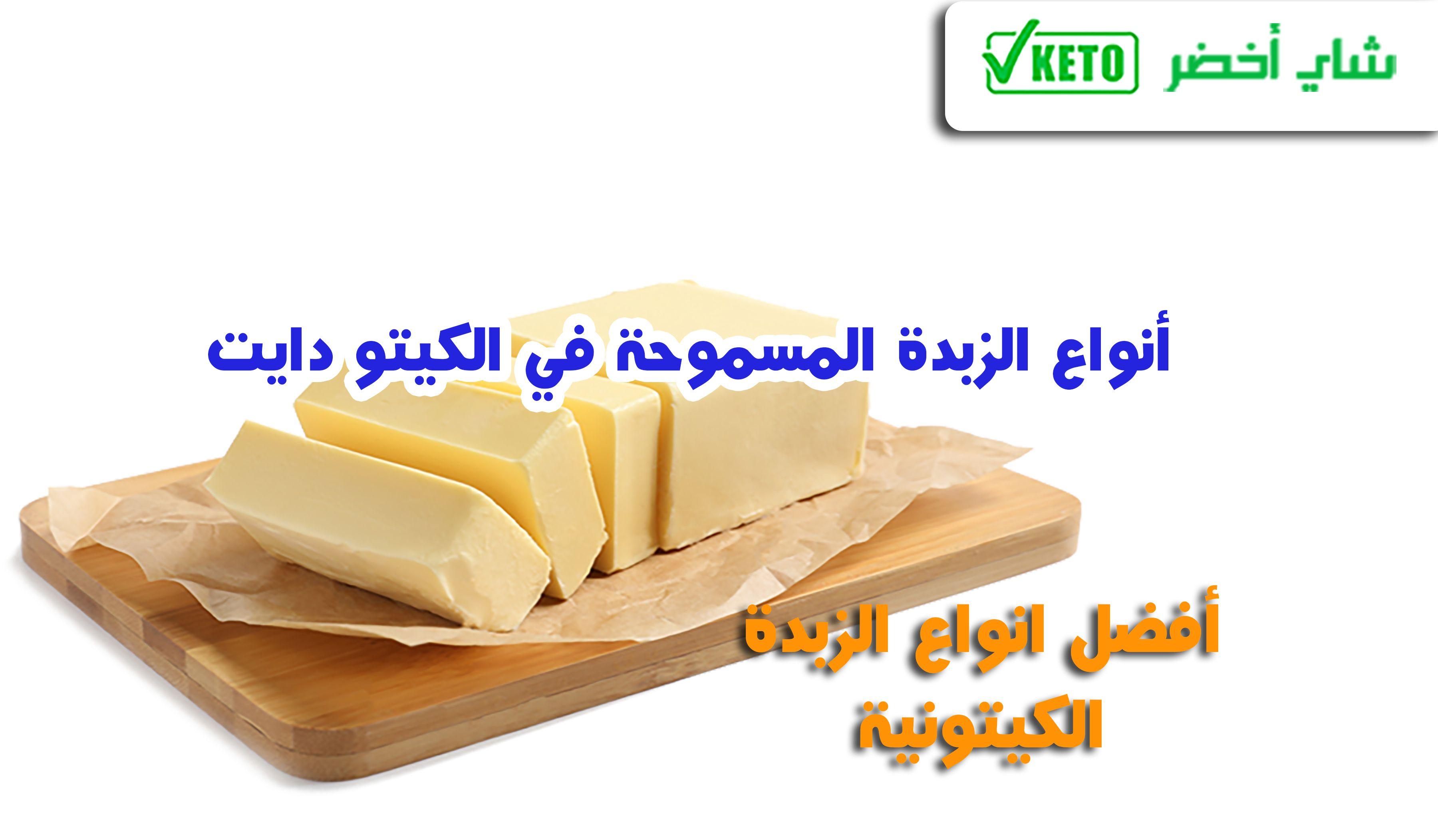 أنواع الزبدة المسموحة في الكيتو دايت In 2021 Best Butter Keto Dish Soap