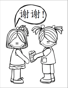 How To Teach Children To Say Thank You With Heart Fortune Cookie Mom Learn Chinese Teaching Kids Thanksgiving Learning