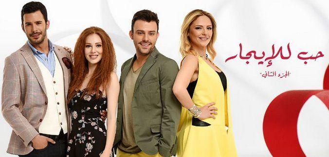 مسلسل حب للإيجار الجزء الثاني الحلقة 114 المائة واربعة عشر مدبلجة للعربية HD