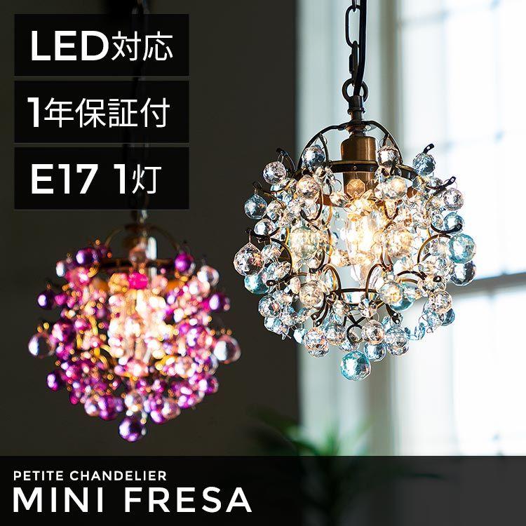 楽天市場 ペンダントライト 1灯 ミニフレッサ Bbp 105 ボーベル