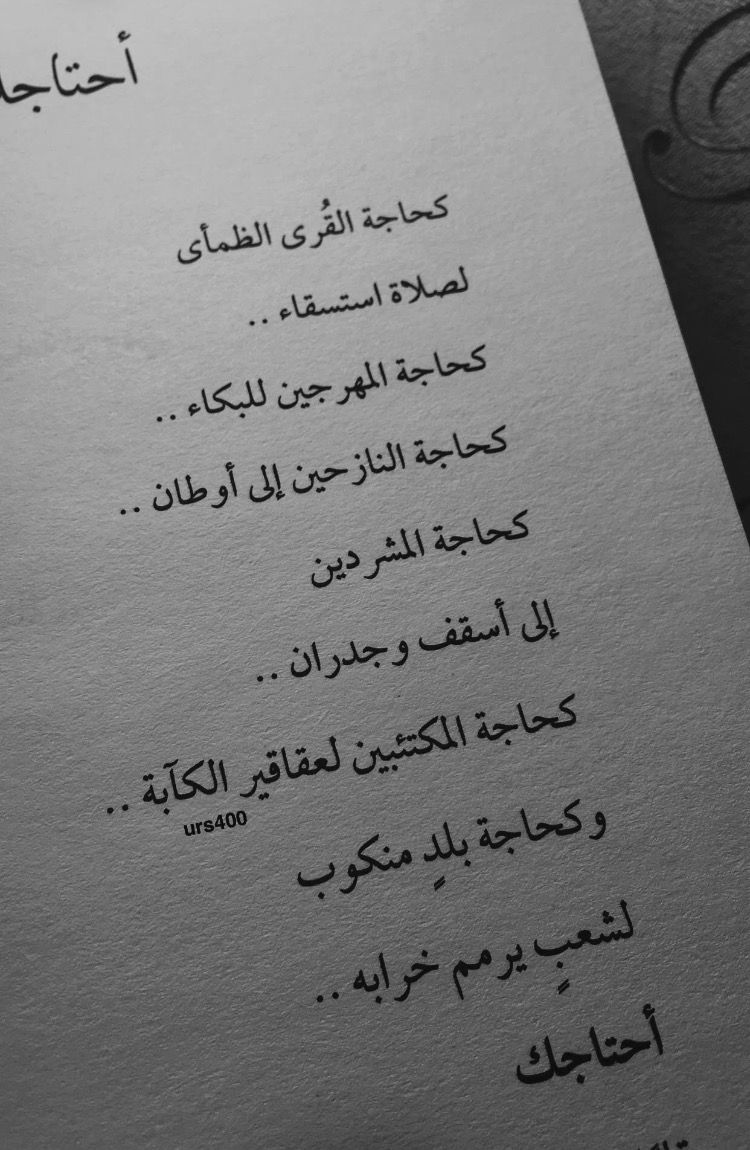 أحتاجك كحاجة النازحين إلى أوطان من كتاب خلف الشبابيك لـ هناء الجابر Cool Words Book Quotes Beautiful Words
