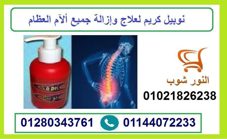 نوبيل كريم لعلاج وإزالة جميع ألآم العظام Hand Soap Bottle Soap Bottle Soap