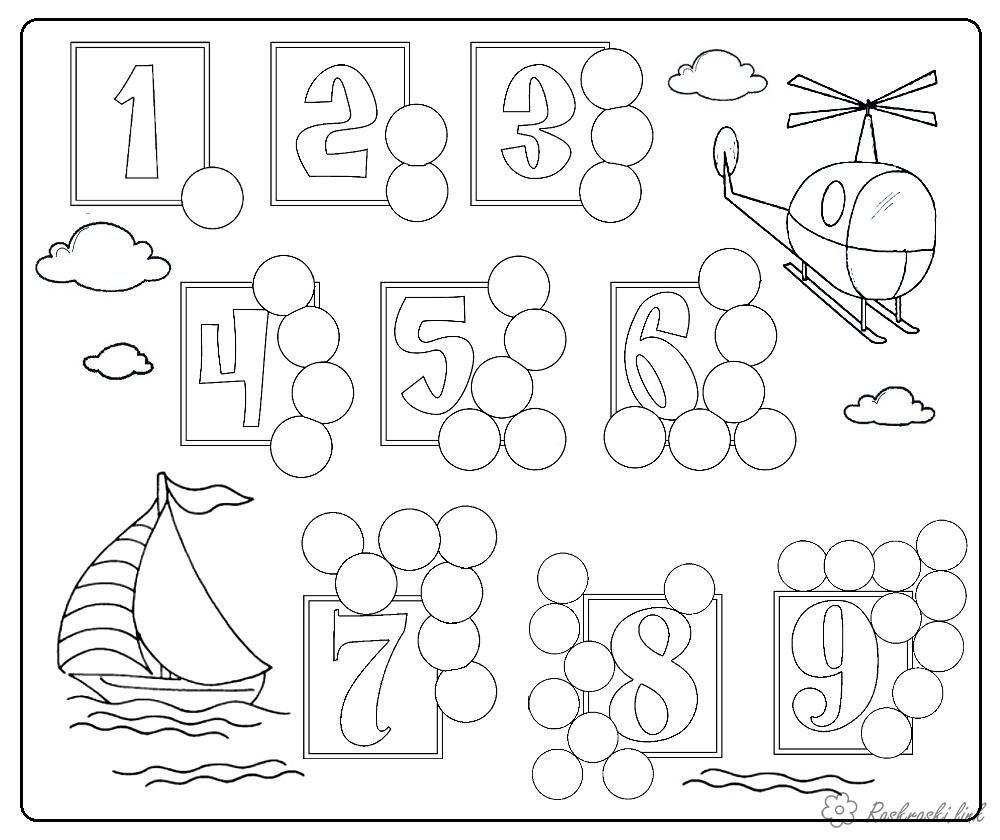 Раскраски Учим цифры вертолет яхта учим цифры раскраска ...