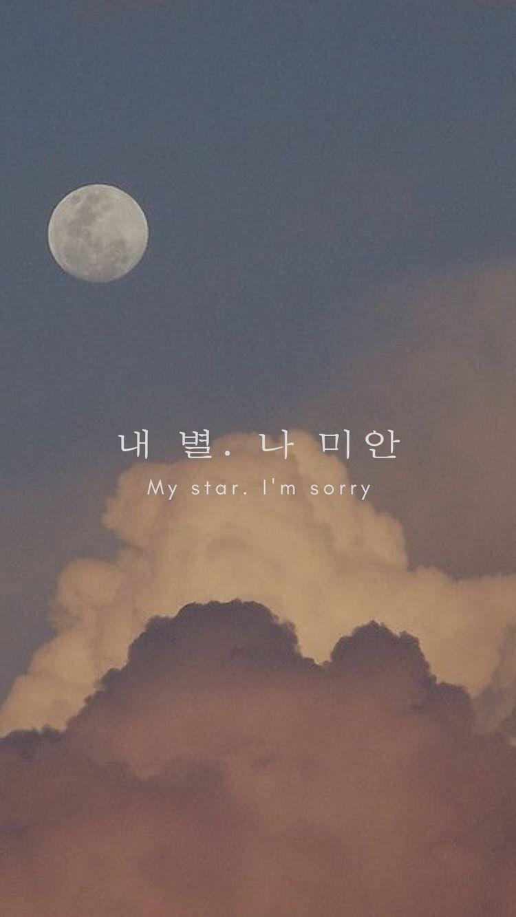 Iphone Korean Aesthetic Wallpaper Korean Quotes Korea Wallpaper Wallpaper Quotes Cute korean wallpaper tumblr
