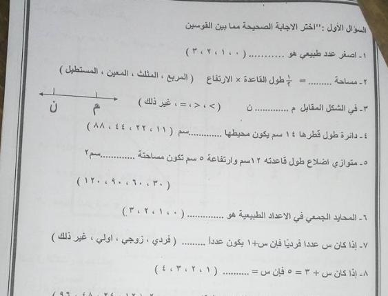 امتحان الرياضيات للصف الخامس الابتدائى ترم ثانى 2018 للمراجعة النهائية للمادة Mathematics Math Fifth Grade