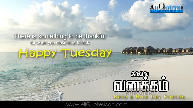 Tamil good morning quotes wshes for whatsapp life facebook images tamil good morning quotes wshes for whatsapp life m4hsunfo