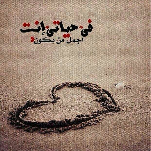 Pin On حب وعشق