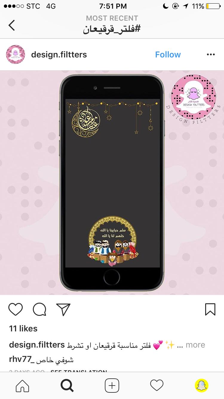 Pin By Dana Kamal On Eid Snapchat Filter Design Filter Design Snapchat Filters