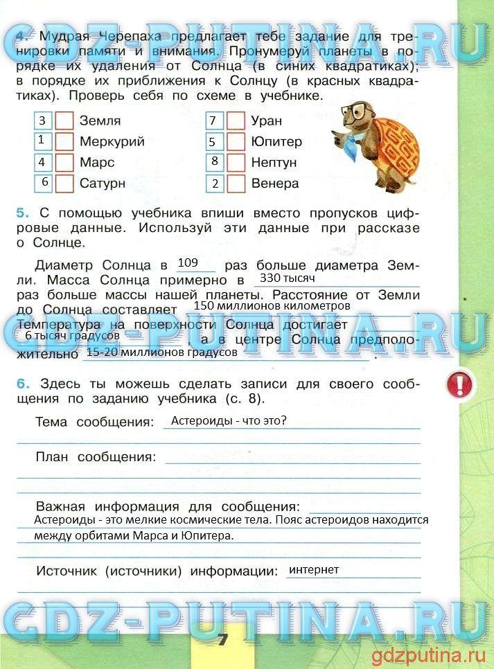 Готовые домашние работы по математике5 класс yf aup