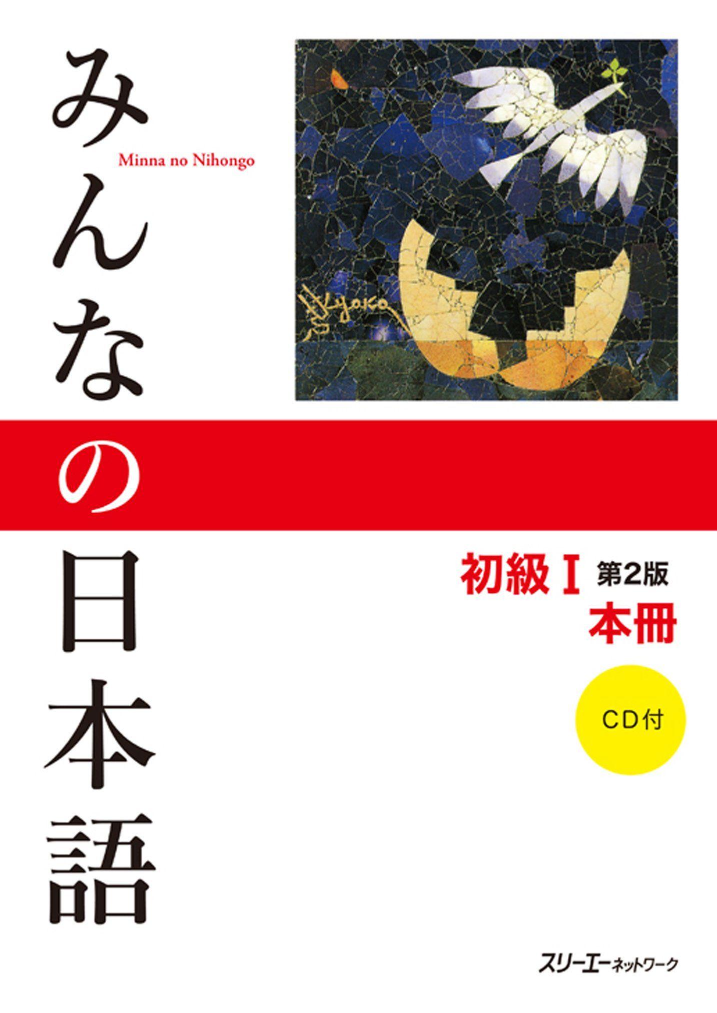 Minna no Nihongo Shokyu 1 Honsatsu (Textbook) (With images