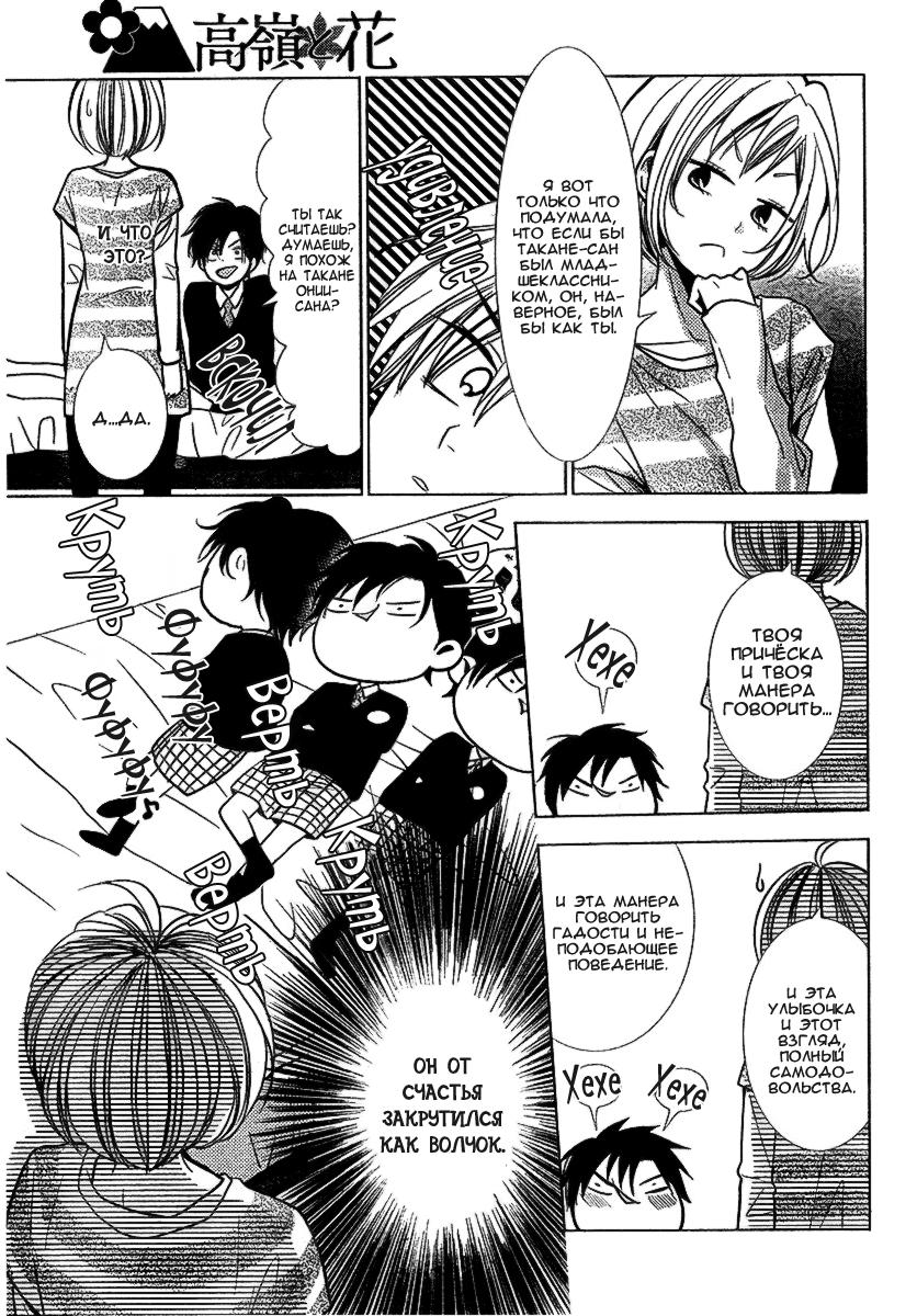 Чтение манги Такане и Хана 5 - 23 - самые свежие переводы. Read manga online! - ReadManga.me