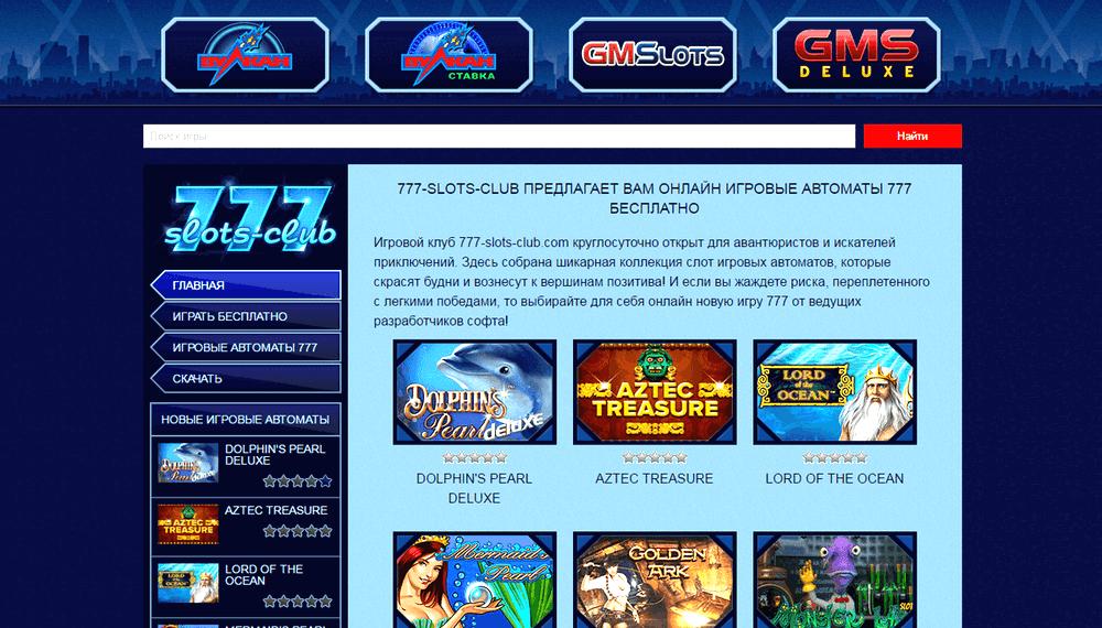 бесплатно играть телефон на автоматы онлайн игровые