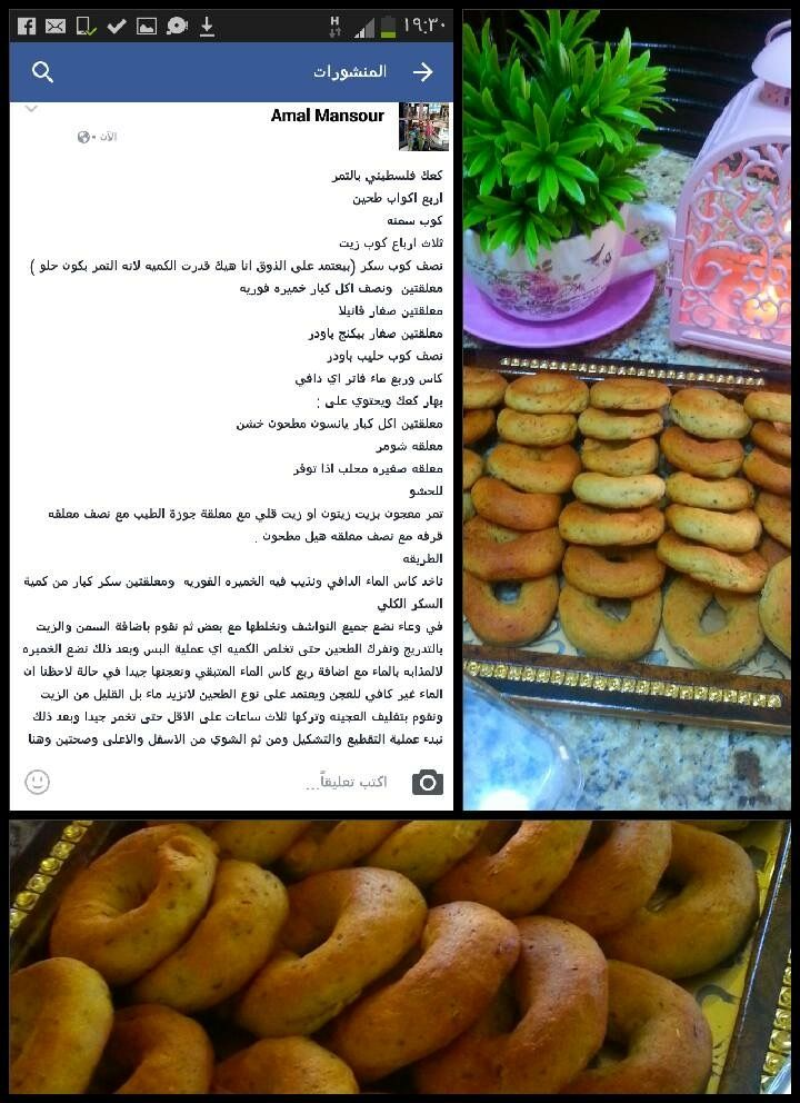 كعك فلسطيني بالتمر Arabic Food No Dairy Recipes Arabic Sweets