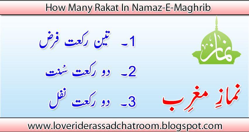 How Many Rakat in All Namaz || How Many Rakat in All Prayers | NAMAZ