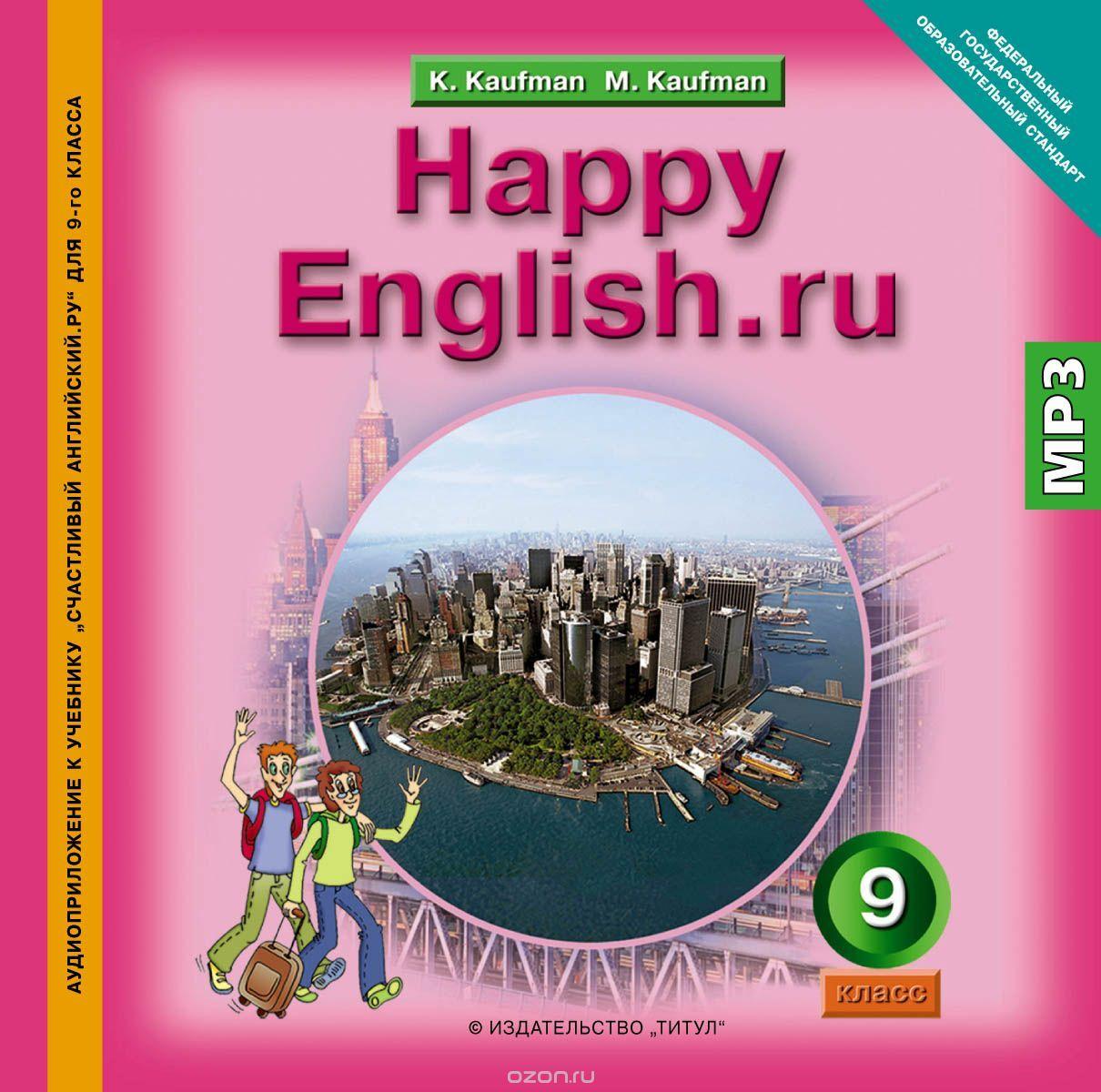 Аудиоприложение к учебнику 6 класса happy english