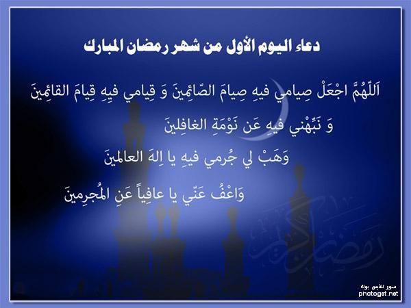 دعاء اليوم الاول من شهر رمضان صور للفيس بوك Islamic Messages Messages Photography