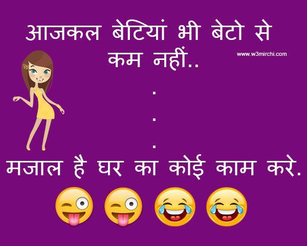 Hilarious jokes for girls