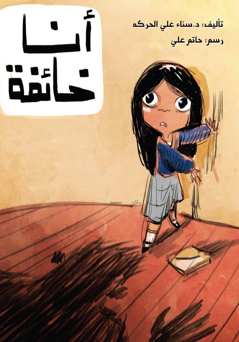 أنا خائفة Kids Story Books Emotional Books Arabic Kids