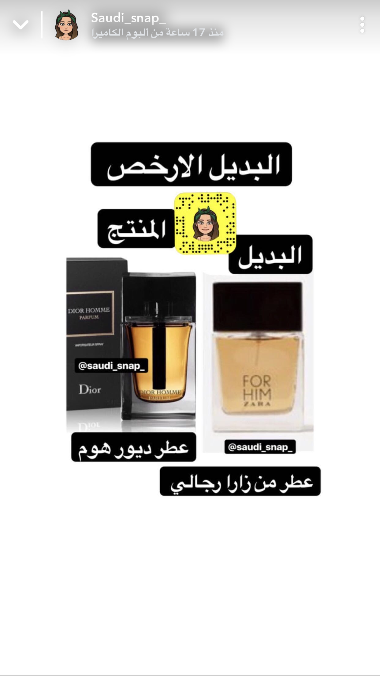 Pin By Maryam On البديل الارخص Lovely Perfume Beauty Perfume Fragrances Perfume