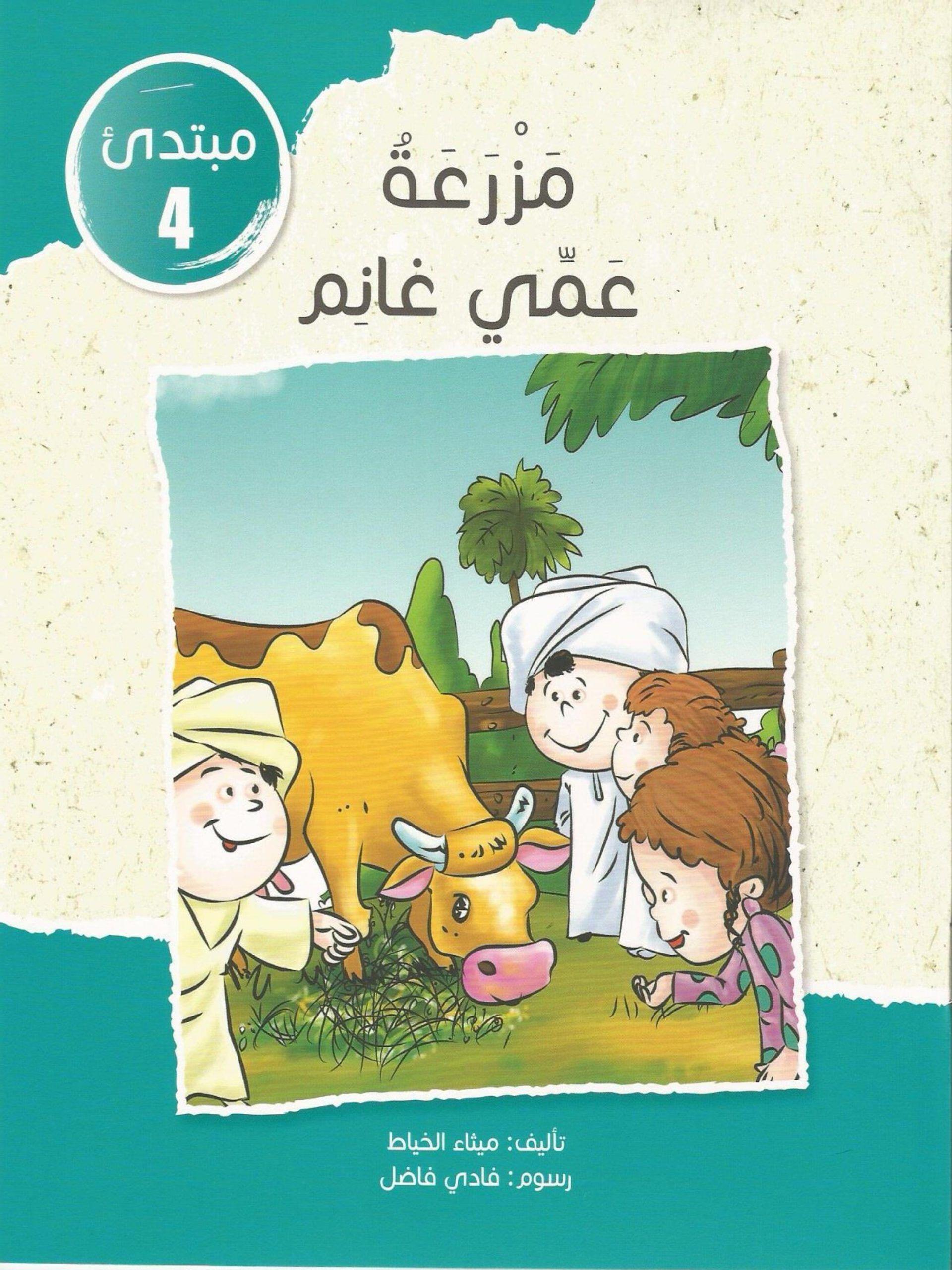 قصة مزرعة عمي غانم لتعليم الاطفال التصفح الصحيح Zelda Characters Book Cover Character