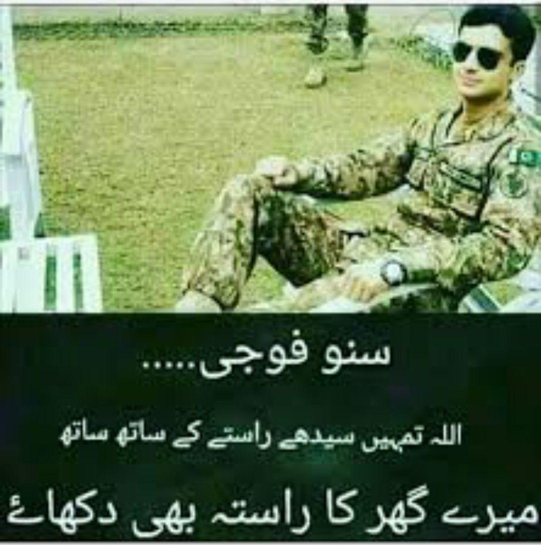 Ameen Pak Army Quotes Army Quotes Army Poetry