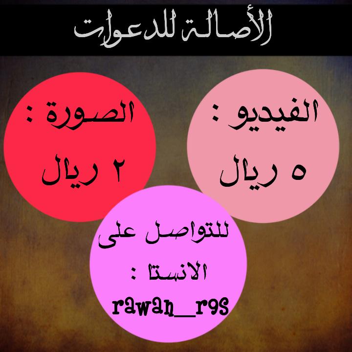 معلومات عن الاإعلان دعوات الكترونية للزفاف للتخرج مولود جديد و جميع مناسباتكم للتواصل دايركت على الانستا Rawan R9s Rose